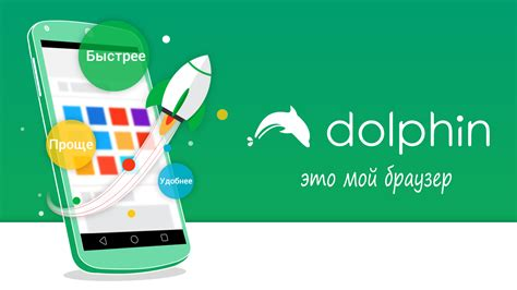 dolphin browser for android dolphin browser для android programmybesplatno