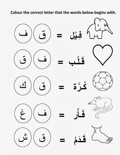 printable hijaiyah mikahaziq iqra alif ba ta worksheet for pre school 19