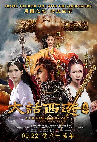 download film china lawas a chinese odyssey part three 2016 720p bluray mp4 mkv