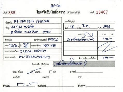 Muster Rechnung Taxi 12 M 228 Rz 2013 Sch 246 Nschrift Rechnung F 252 R Den Ersten Oelwechsel Bei Meiner Honda Basler Max