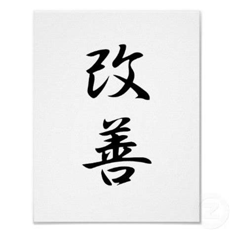 kaizen tattoo symbol for kaizen japanese for constant and never ending