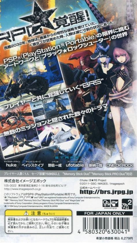 emuparadise iso psp ukuran kecil black rock shooter the game japan iso