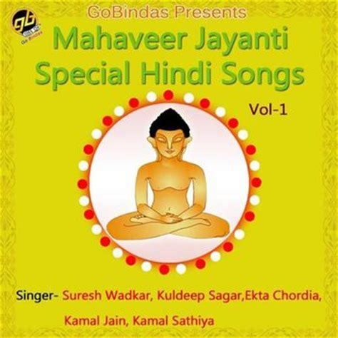 special songs 2014 mahaveer jayanti special songs vol 1 2014