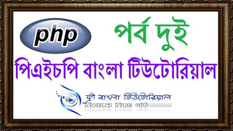 php tutorial in bangla php bangla tutorial part 2 youtube