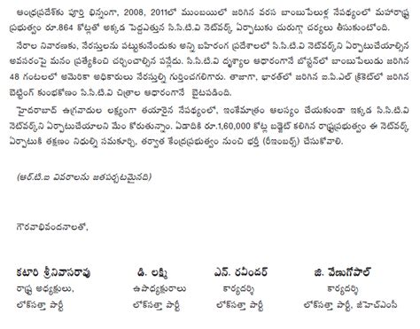 Official Letter Format In Telugu Lok Satta News Letter To Cm On Quot The Security Threat To Hyderabad Quot Telugu