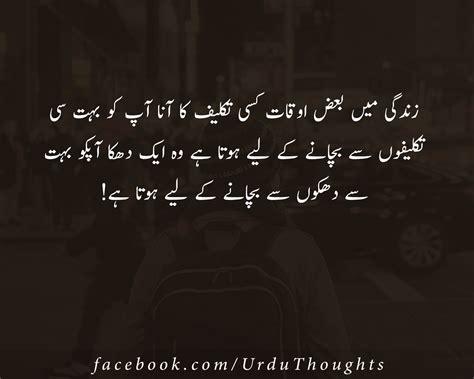 Urdu Quotes 10 Urdu Quotes Images About Zindagi Success And