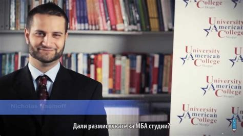 Mba Played Today by Official Mba American College Skopje