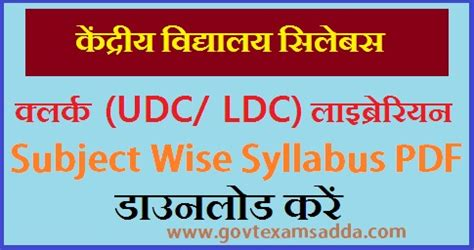 kvs ldc udc librarian syllabus   exam pattern  lb