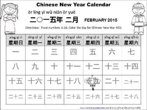 printable mandarin numbers chinese new year calendar for number writing mandarin