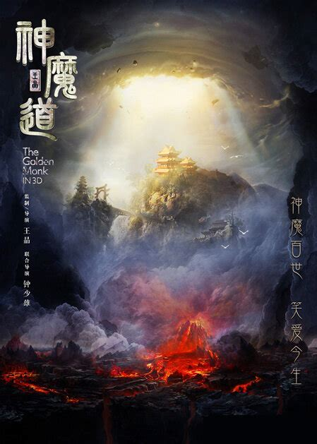 the golden monk the golden monk 2017 china cast