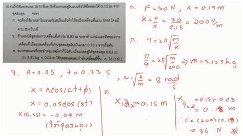 solution exam simple harmonic