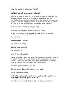 tamil letter writing format best template collection