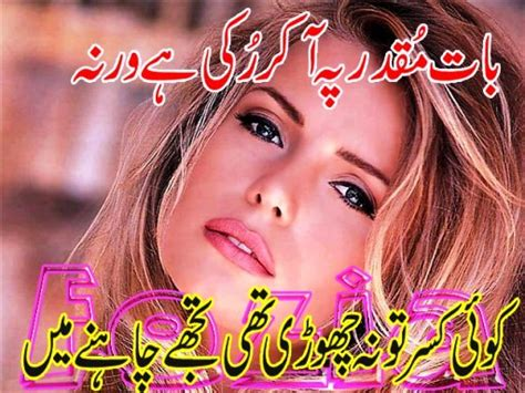 urdu shayari sms urdu sms messages greetings quotes wishes sms
