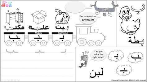 free printable hijaiyah arabic alphabet practice sheets pdf 1000 images about