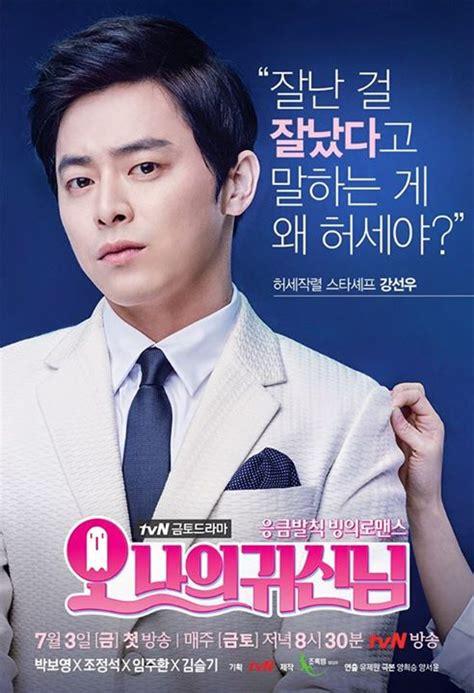 film ghost drama korea 187 oh my ghost 187 korean drama