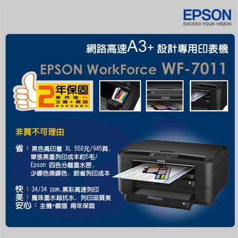 Printer A3 Epson Workforce Wf 7011 epson wf 7011網路高速a3 印表機 c11cb59431 價格比價資訊 燦坤快3