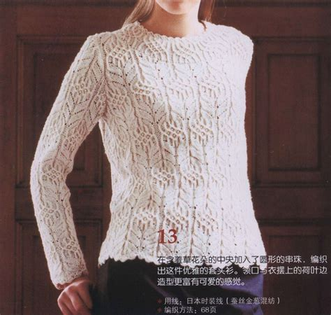 japanese knitting patterns pullover 13 haute couture knitwear japanese knitting