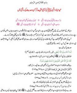 Eid Milad Un Nabi Essay In Urdu by Jashne Eid Milad Un Nabi Essay In Urdu Presentation
