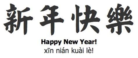 writing saying happy new year xin nian kuai le happy new year in mandarin
