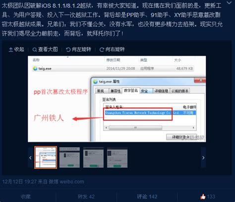 ios 8 1 2 jailbreak taig atentie la clonele cu malware idevice ro