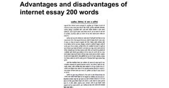 Essay About Advantages And Disadvantages by Essay Advantages And Disadvantages Bodley Ft Essay Prize 2015 The Riot That