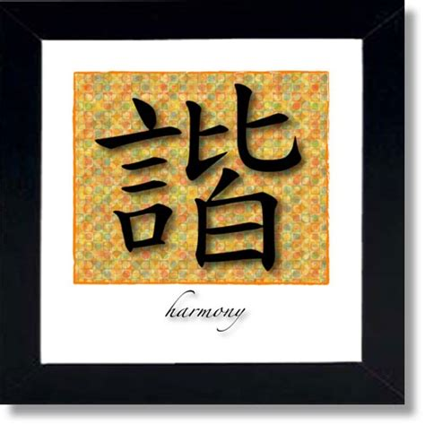 Wall Words Decor Chinese Symbols For Words Framed Wall Art Available On