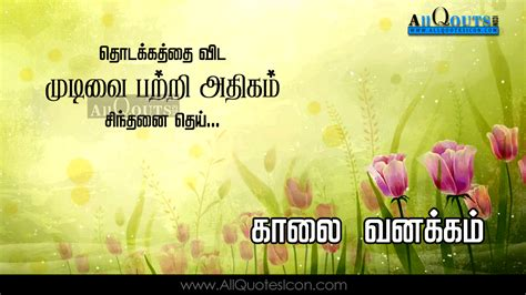 best tamil morning quotes with images www best morning quotes in tamil inspiration