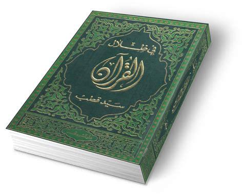 Al Qur An Ukuran java aplikasi al quran newhairstylesformen2014