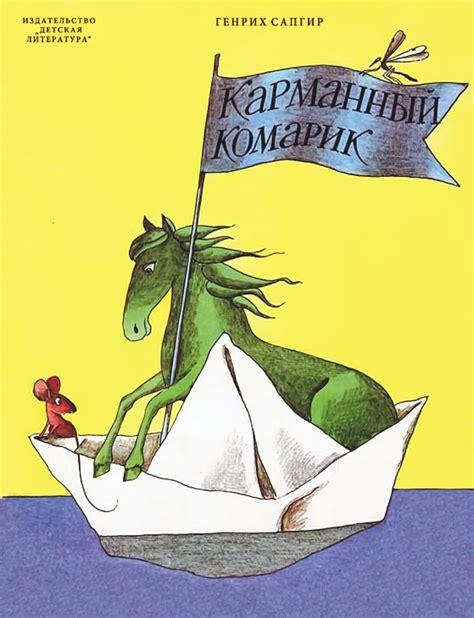 книги генриха сенкевича читать онлайн