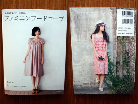 pattern making japanese book free giveaway win a japanese sewing pattern book sew