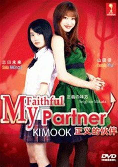 L Mikata my faithful partner seigi no mikata japanese tv drama dvd sub in digipak