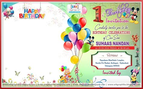 birthday invitation card template photoshop free birthday invitation card design template free