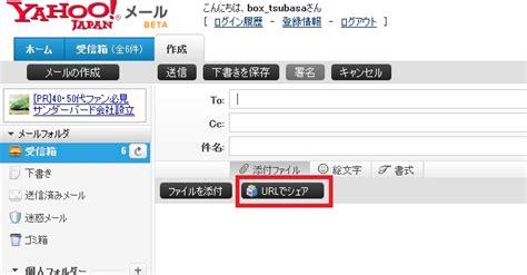 Mail K Data Co Jp Loc Us   yahoo メールでの便利な活用方法のご紹介 ストレージならyahoo ボックス