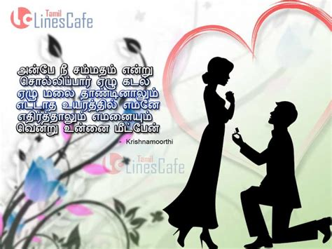 kathal kavidhaigal love kavithaigal   page 19 of 50 tamil linescafe