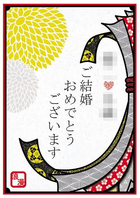 Japanese Wedding Congratulations by Japanese Congratulation Card Wedding Ii By Ippitsusai On
