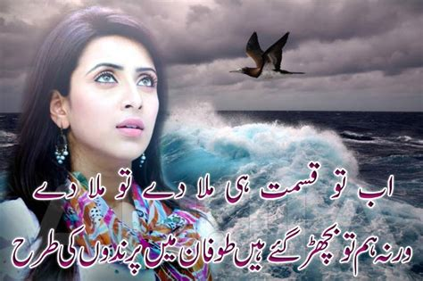 whatsapp wallpaper urdu shayari urdu images urdu shayari with picture urdu shayari