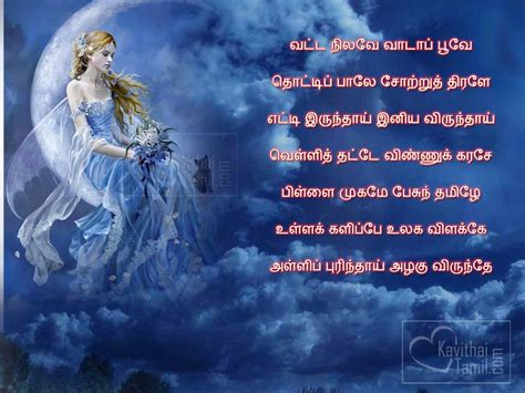 214 new quotes and best kavithai in tamil page 11 of 36