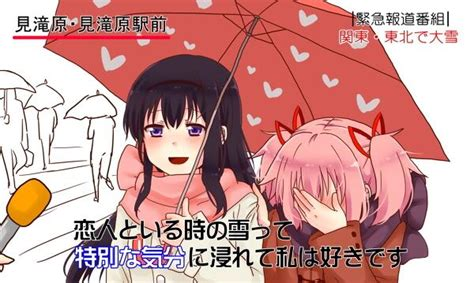 Special Feeling Meme - n la pareja japonesa en la nieve se convirti 243 en meme