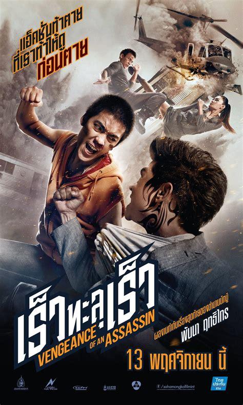 film thailand new 2015 sense review เร วทะล เร ว มนห เสน ห แห ง stunt และ