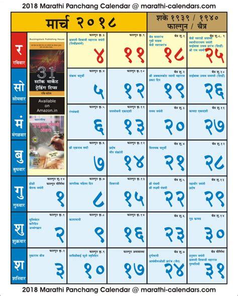 Calendar 2018 Kalnirnay Marathi Pdf March 2018 Marathi Calendar Panchang Wallpaper Pdf
