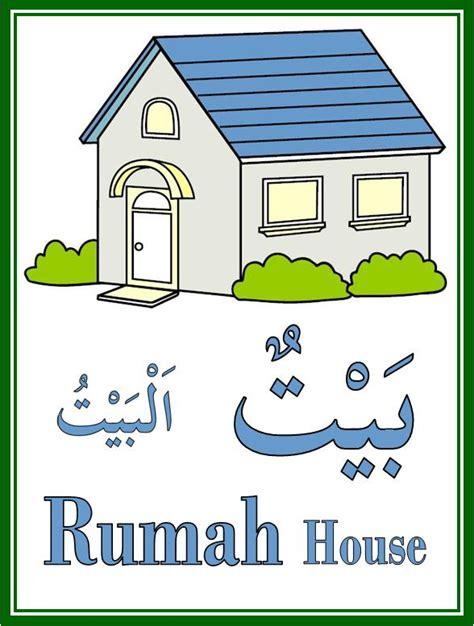 bahasa arab rumah tpq nur azizah