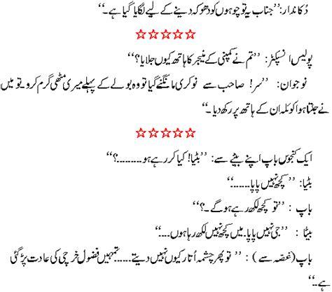 gossip columnist meaning in urdu urdu cool jokes collection yusrablog