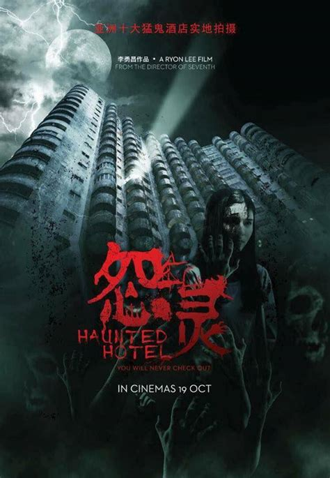 film horror october 2017 this horror film was shot in genting and m sians can t
