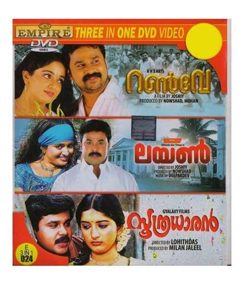 lion film songs malayalam runway lion soothradharan 3in1 dvd 024 dvd