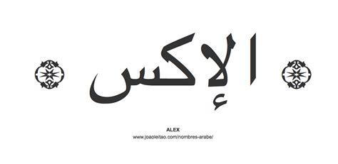 tattoo nombres en latin nombre alex en escritura 225 rabe escritura 225 rabe en 225 rabe