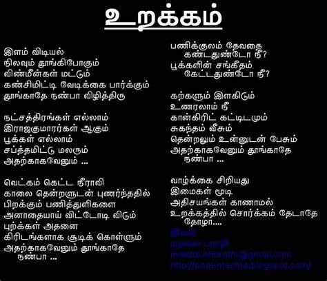 tamil kavithai vairamuthu kavithai search results calendar 2015