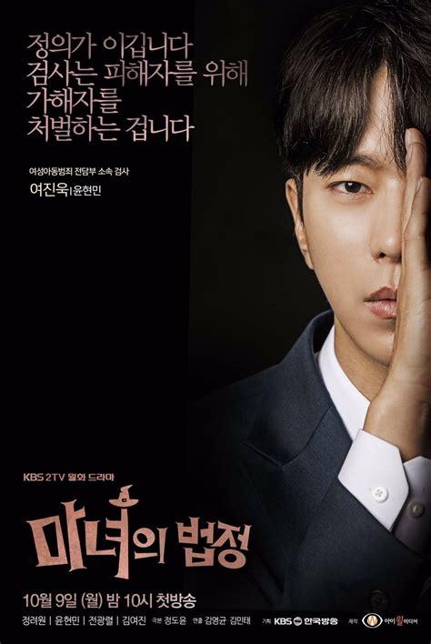 film korea witch court 187 witch s court 187 korean drama