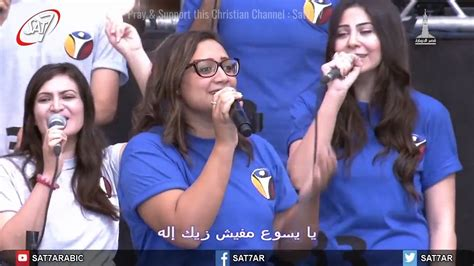 beautiful christian arabic song oh jesus there is none like you beautiful arabic