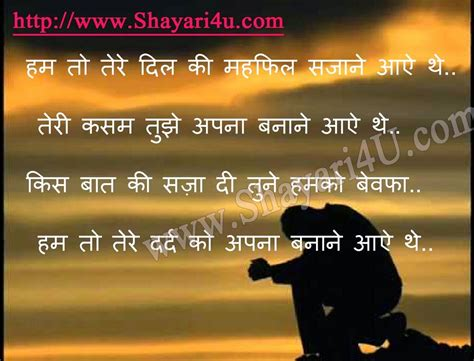 hindi sad shayari hindi shayari dosti in english love romantic image sms