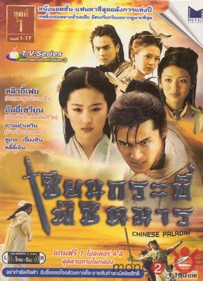 film mandarin jenggot naga on line film silat cerita silat